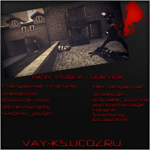 У нас вы можете скачать готовый паблик сервер css v34 no-steam show damage v107